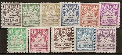 SAUDI ARABIA 1964 OFFICIALS P11 SET OF (11) ORIGINAL VALS TO 14p FRESH MINT