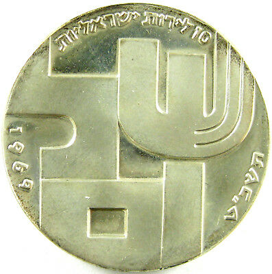 """1969 Israel  10 Lirot """"Independence Day""""  Km# 53  Silver  BU  Nice Coin"""