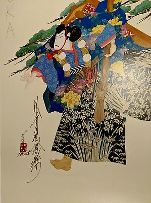 The Warrior by Otsuka - signed - lithograph heavy textured paper (1981 Benkei)