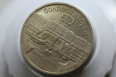 RUSSIA (U.S.S.R.) 5 Roubles 1990 Proof - St. Petersburg Palace A89 #PK1885