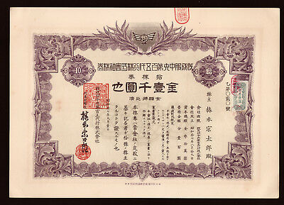 """Japan Old Stock """"Ready-made clothes 1000Yen 10 shares"""" 1942"""