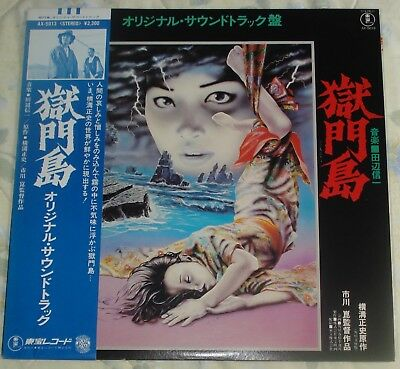 HELL ISLAND (Shinichi Tanabe) very rare original mint Japan stereo lp (1977)