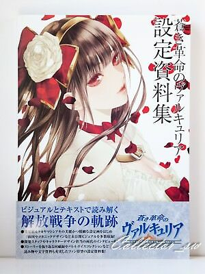 3 - 7 Days | Valkyria Azure Revolution Official Art Book from JP