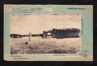 Japan Matsushima Postcard WW2 U.S. Occupation Usage 1946 APO 468( Sendai Japan)