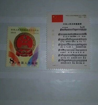 Stamps China 1979