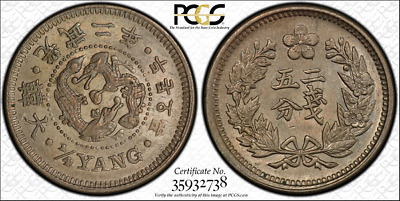 1898 1/4 Yang Korea Graded Ms64 By Pcgs - Year Two Km-1117 Condition Rarity