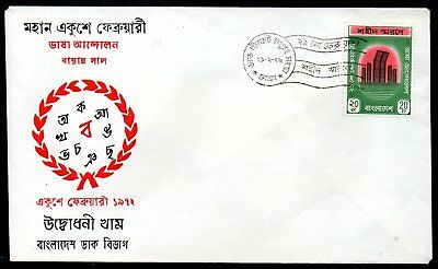 Bangladesh - 1972 In memory Of The Martyrs First Day Cover
