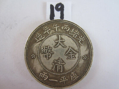 Chinese antique coin collection year of noon
