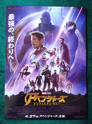 "AVENGERS: Infinity War (2018) MARVEL Movie Mini Poster B5 Japan ""Chirashi"""