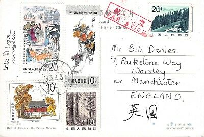 China -  PPC Postcard used with Commemorative Stamps to UK -  1985