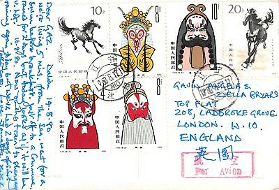 China -  PPC Postcard used with Commemorative Stamps to UK -  1980