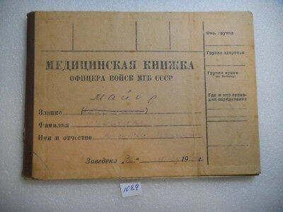 KGB  /MGB/ officer medical record  1959  with X-Rays,prescriptions