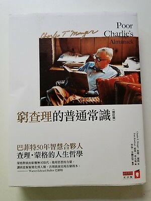 Poor Charlie's Almanack: Wit and Wisdom of Charles T. Munger - In Chinese