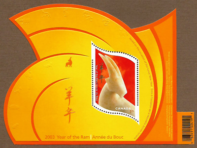 Canada Stamps — Souvenir sheet — Chinese/Lunar New Year of the Ram #1970 — MNH