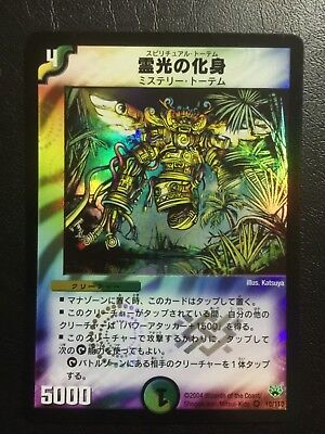 Duel Masters DM 10 10/110 Very Rare Techno Totem Japanese
