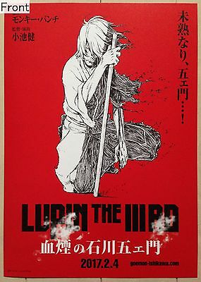Lupin the Third : Goemon Ishikawa's Spray of Blood Promotional Poster Type A