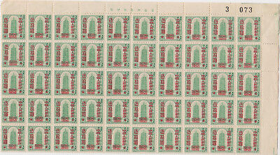 1951 CHINA Pagoda, Mao time, two sheets of 100 stamps (=200) money order stamps
