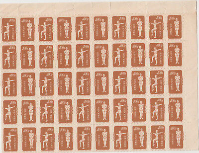 1952 CHINA Gymnastics by radio, 200 stamps in two sheets.