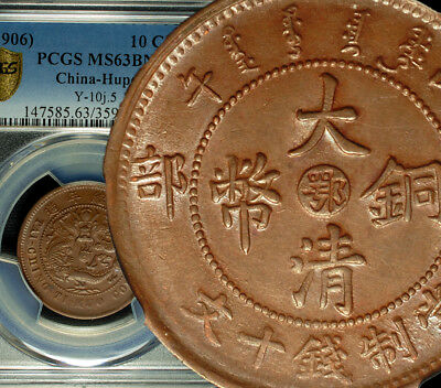 1906 China Empire HUPEH 10 Cash PCGS MS 63 BN SUPERB MINT LUSTER