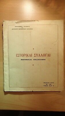 Greece Historical Collection Financial Facts of World War II