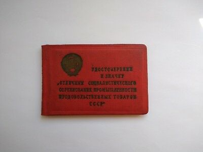 USSR Document To The Badge Excellent Of Socialist Competition