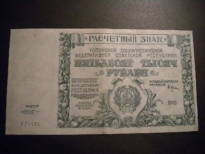 Russia 50000 Rubles 1921 Good Condition Banknote