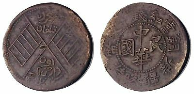 Chinese  10 Cash Repulic Issue Coin From Sinkiang Province
