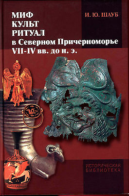 Myth, Cult, Ritual in the Northern Black Sea Pontic Area during 7th-4th cent B.C