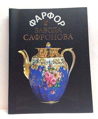 Сatalogue of Imperial Russian Safronov's porcelain