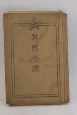 Excellent WW2 Japanese Army Infantry Mr. Heiji Nakata's Notebook 1918 #b4955