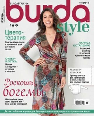 Burda Style UA 11 2018 Magazine in Russian November 2018 Pattern Eng Ger Rus