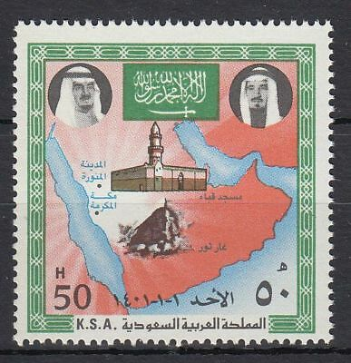 Saudi Arabia 1981 ** Mi.684 Moschee Mosque Thour Höhle Cave Karte Map