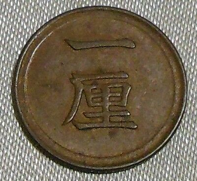 Rare Antique Japan 1 RIN Meiji Emperor Yr 6 Old Japanese Crest One Rin Coin 1873