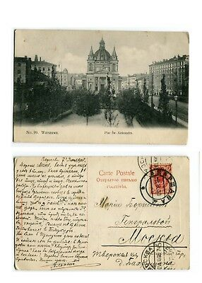 1908 year, Russian Empire. Postcard(letter) from Warszawa to Moscow rare stamps!