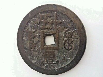"""Large Antique Vintage ASIAN CHINESE BRONZE COIN / TOKEN 99c Start NR """"LOOK"""""""