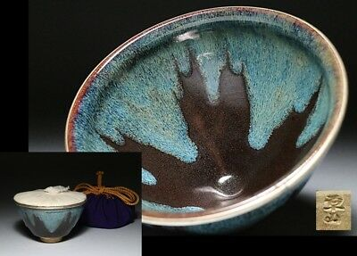 Japanese Old Tenmoku Tea Bowl [ Chawan ] / 天目 Silver Edge / W 12.2×H 7.2[cm]