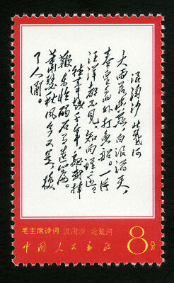 China  1967? Calligraphy. Rare ? unissued ? Have a look!