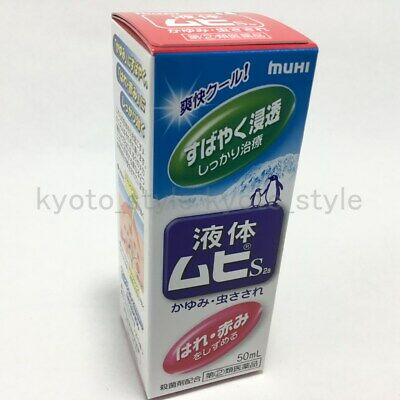 Liquid Muhi S2a 50mL Ointment for Itching mosquito and insect bites care JAPAN