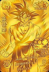 Dragon Ball Heroes / GDPB-34 Monkey King