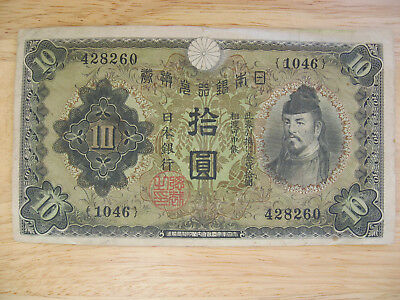 Japan 10 Yen Circulated Banknote (1046) Foreign Currency Paper Ungraded