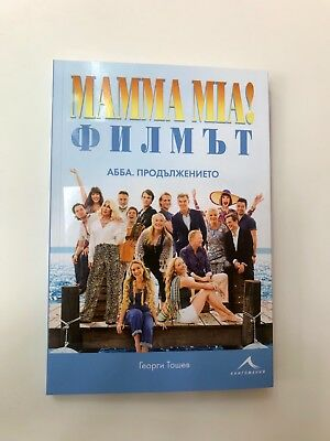 ABBA Mamma Mia, Here We Go Again, Illustrated Book, Bulgarian Text ABBA Mania