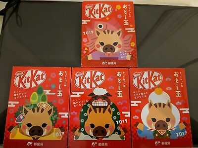 KitKat Japan Post Happy New Year Special Edition Complete Set of 4