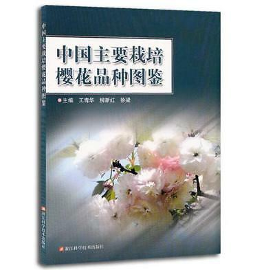 中国主要栽培樱花品种图鉴 An Illustrated Monograph of major Cherry Cultivars in China - chine