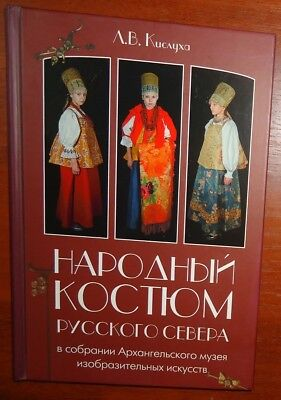 Folk Costumes of the Russian North Illustrated Book 2006
