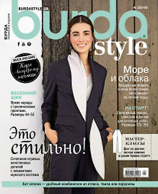 Burda Style UA 4 2019 Magazine in Russian April Patterns in Eng Ger Rus