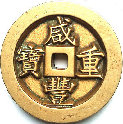 Chinese ancient Bronze Coin Diameter:43mm/thickness:9mm