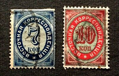 Russian Post in Levante Turkey 1879/1884 - 2 beautiful stamps - Russia Россия 11