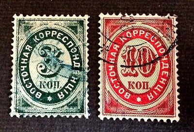 Russian Post in Levante Turkey 1879/1884 - 2 beautiful stamps - Russia Россия 02