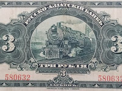 Russia 3 Rouble 1917 Russia Asiatic Bank S475 125-39