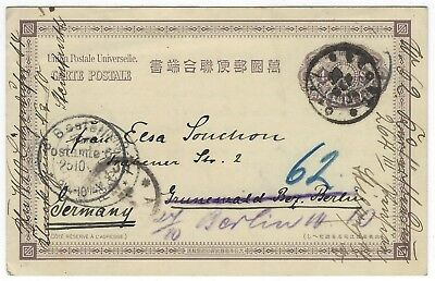 KOREA/JAPAN -Jap. Post. Stationary C. FC 12 used in Korea, Seoul 20.9.1904 - 193